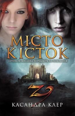 Місто кісток (Mіsto kіstok) by Kler Kasandra from PublishDrive Inc in General Novel category