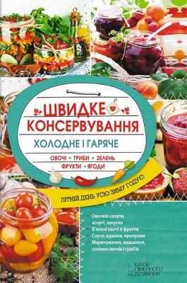 Швидке консервування. Холодне і гаряче. Овочі, гриби, зелень, фрукти, ягоди (Shvidke konservuvannja. Holodne і garjache. Ovochі, gribi, zelen', frukti, jagodi)