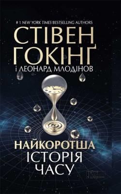 Найкоротша історія часу (Najkorotsha іstorіja chasu) by Stіven Gokіng from PublishDrive Inc in Science category