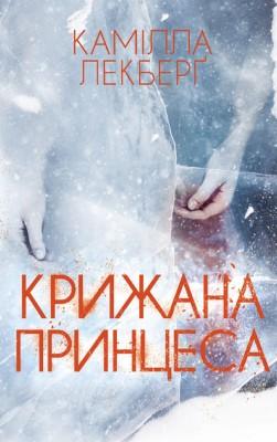 Крижана принцеса by Камилла Лекберґ from PublishDrive Inc in General Novel category