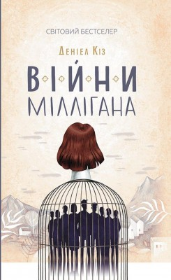 Війни Міллігана by Деніел Кіз from PublishDrive Inc in General Novel category