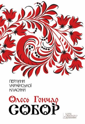 Собор by Олесь Гончар from PublishDrive Inc in General Novel category