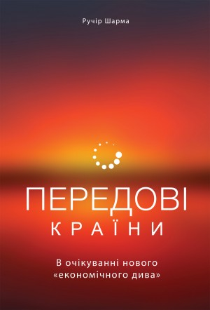 Передові країни by Ручір Шарма from PublishDrive Inc in Business & Management category