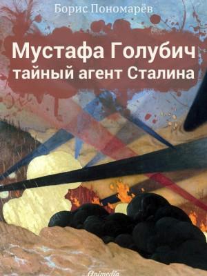 Мустафа Голубич – тайный агент Сталина – Исторический роман by ?????  ????????? from PublishDrive Inc in General Novel category