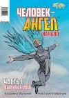 Человек-ангел - Комикс. Выпуск 1 by Владимир Мартынов from  in  category