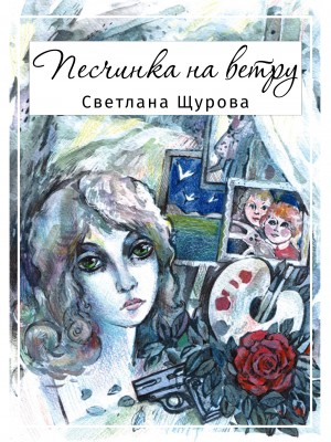 Песчинка на ветру - Остросюжетный роман by Nicholas Gannon from PublishDrive Inc in General Novel category