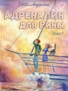 Адреналин для Рины. Книга первая by Кейт Андерсенн from  in  category