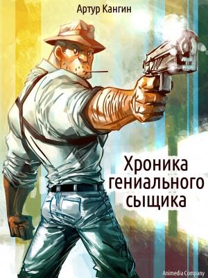 Хроника гениального сыщика - Иронический детектив by Артур Кангин from PublishDrive Inc in General Novel category