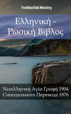 Ελληνική - Ρωσική Βίβλος by TruthBeTold Ministry from PublishDrive Inc in Christianity category