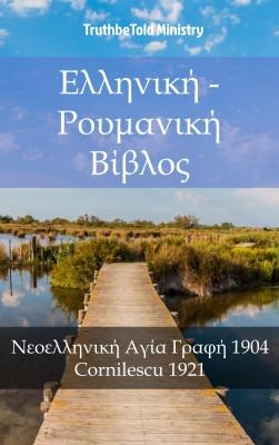 Ελληνική - Ρουμανική Βίβλος