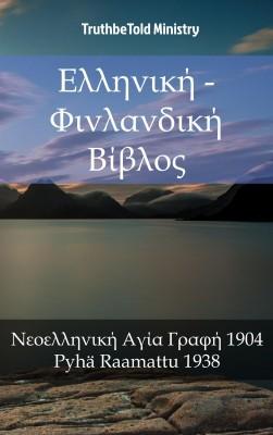Ελληνική - Φινλανδική Βίβλος