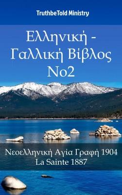Ελληνική - Γαλλική Βίβλος No2 by TruthBeTold Ministry from PublishDrive Inc in Christianity category