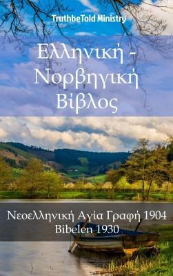 Ελληνική - Νορβηγική Βίβλος