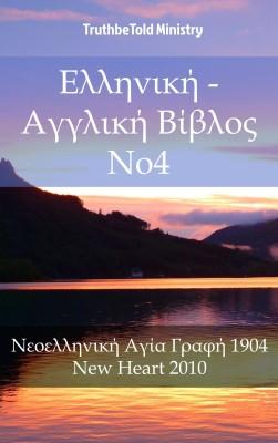 Ελληνική - Αγγλική Βίβλος No4
