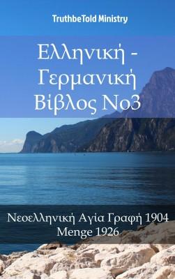 Ελληνική - Γερμανική Βίβλος No3