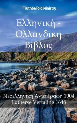 Ελληνική - Ολλανδική Βίβλος