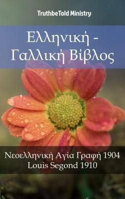 Ελληνική - Γαλλική Βίβλος