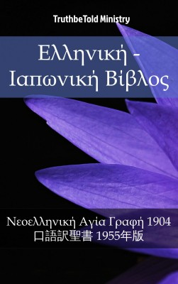 Ελληνική - Ιαπωνική Βίβλος