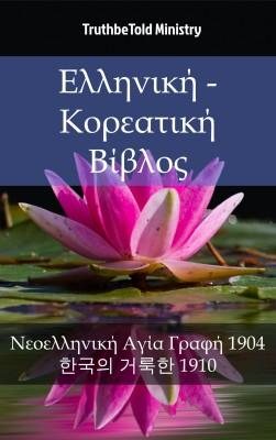 Ελληνική - Κορεατική Βίβλος