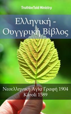 Ελληνική - Ουγγρική Βίβλος