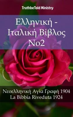 Ελληνική - Ιταλική Βίβλος No2 by TruthBeTold Ministry from PublishDrive Inc in Christianity category