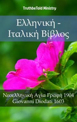 Ελληνική - Ιταλική Βίβλος