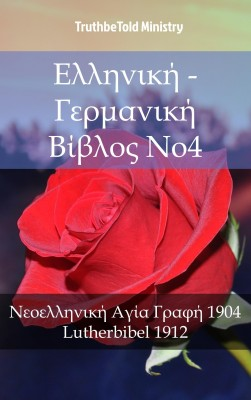 Ελληνική - Γερμανική Βίβλος No4