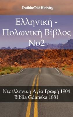 Ελληνική - Πολωνική Βίβλος No2 by TruthBeTold Ministry from PublishDrive Inc in Christianity category
