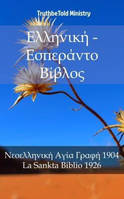 Ελληνική - Εσπεράντο Βίβλος