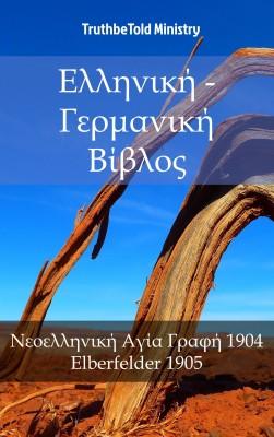 Ελληνική - Γερμανική Βίβλος