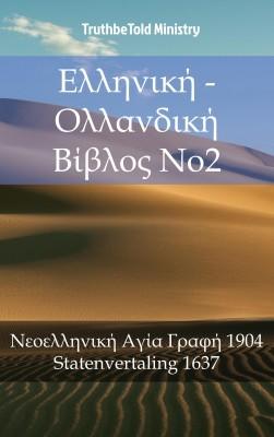 Ελληνική - Ολλανδική Βίβλος No2