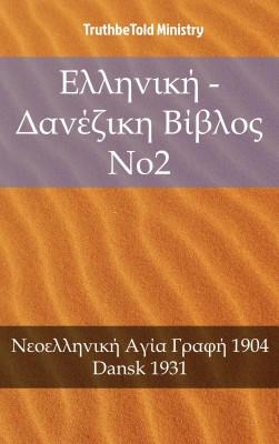 Ελληνική - Δανέζικη Βίβλος No2