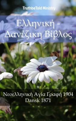 Ελληνική - Δανέζικη Βίβλος