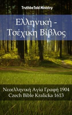 Ελληνική - Τσέχικη Βίβλος