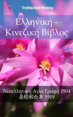 Ελληνική - Κινεζική Βίβλος