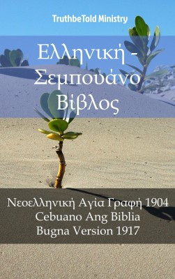 Ελληνική - Σεμπουάνο Βίβλος