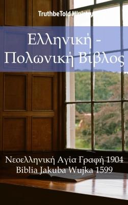 Ελληνική - Πολωνική Βίβλος