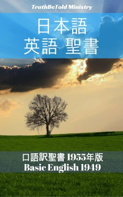 日本語 英語 聖書 by Samantha Claire from PublishDrive Inc in Christianity category