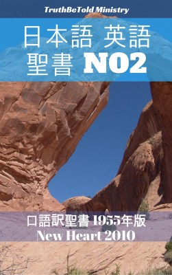 日本語 英語 聖書 No2 by Samantha Claire from PublishDrive Inc in Christianity category