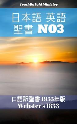日本語 英語 聖書 No3 by Samantha Claire from PublishDrive Inc in Christianity category