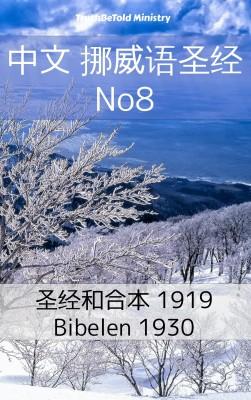 中文 挪威语圣经 No8 by Samantha Claire from PublishDrive Inc in Christianity category