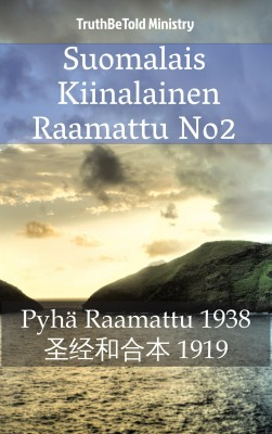 Suomalais Saksalainen Raamattu by Samantha Claire from Publish Drive (Content 2 Connect Kft.) in Christianity category
