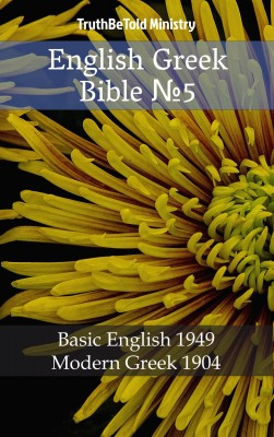 English Greek Bible ?5 by TruthBeTold Ministry from Publish Drive (Content 2 Connect Kft.) in Christianity category