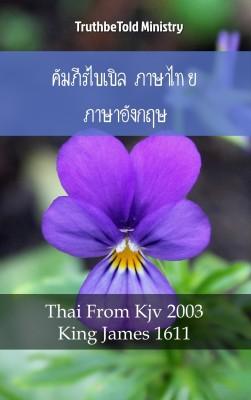 คัมภีร์ไบเบิล ภาษาไทย ภาษาอังกฤษ No2 by TruthBeTold Ministry from PublishDrive Inc in Christianity category