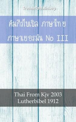 คัมภีร์ไบเบิล ภาษาไทย ภาษาเยอรมัน No1 by TruthBeTold Ministry from PublishDrive Inc in Christianity category