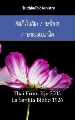 คัมภีร์ไบเบิล ภาษาไทย ภาษาเอสเปเรนโด No1 by TruthBeTold Ministry from PublishDrive Inc in Christianity category