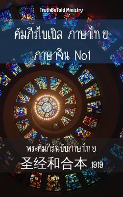 คัมภีร์ไบเบิล ภาษาไทย ภาษาจีน No1 by TruthBeTold Ministry from PublishDrive Inc in Christianity category
