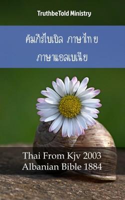 คัมภีร์ไบเบิล ภาษาไทย ภาษาแอลเบเนีย No1 by TruthBeTold Ministry from PublishDrive Inc in Christianity category