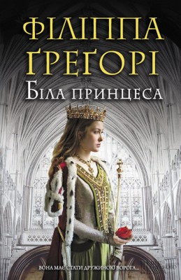 Біла принцеса (Bіla princesa) by F?l?pa Gregor? from PublishDrive Inc in General Novel category