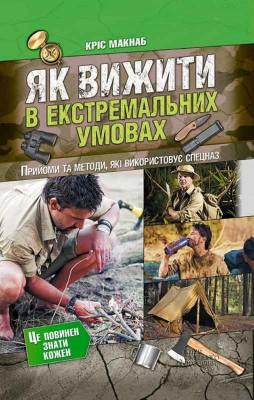 Як вижити в екстремальних умовах (Jak vizhiti v ekstremal'nih umovah)